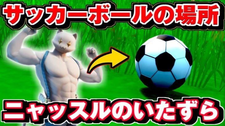 【フォートナイト】サッカーボールを100メートル蹴る/ニャッスルのイタズラ チャレンジ  完全攻略【ニャッスル】