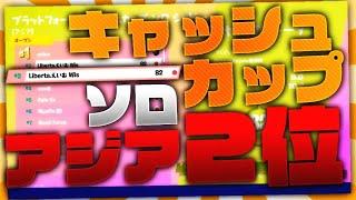 ソロキャッシュカップアジア2位!!【フォートナイト】