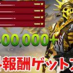 【フォートナイト】新スキンで無料で40万XPと無料報酬を手に入れる方法!!