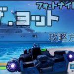 【フォートナイト】ザ・ヨットを攻略!【FORTNITE】