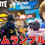 【フォートナイト】初のチームランブルでビクトリーロイヤル!!!【FORTNITE】