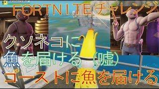 [Fortnite フォートナイト]トレの攻略動画 ゴースト(シャドウ)に魚を届ける