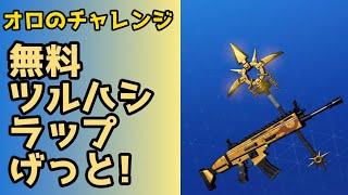 【フォートナイト】全て無料! オロのチャレンジを攻略してツルハシとラップをゲットしよう!【Fortnite】
