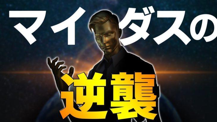 【アスレ】クビにしたマイダスの復讐!?超巨大マイダスから逃げろ!!【Fortnite/フォートナイト】