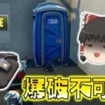 【Fortnite】トイレの出口に地雷を設置しとけば避けるの不可能じゃね!?ゆっくり達のフォートナイト part306