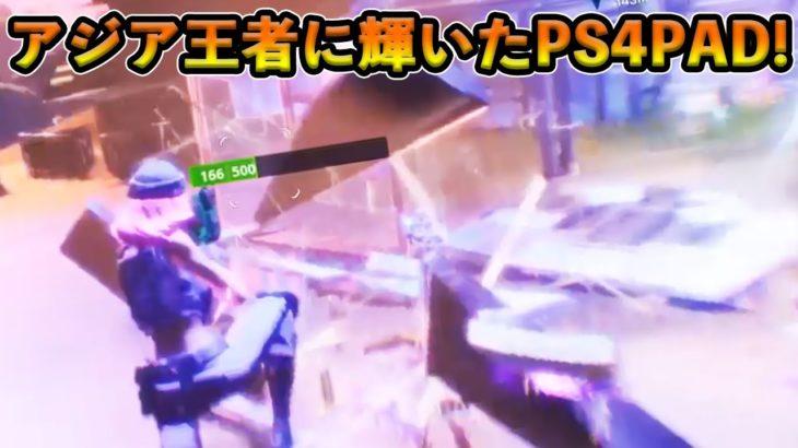 【フォートナイト】PS4PADデュオの日本人たちがアジア王者に輝いた!PC以外の機種同士が頂点を決める大会で暴れた選手たちとは!?【Fortnite】