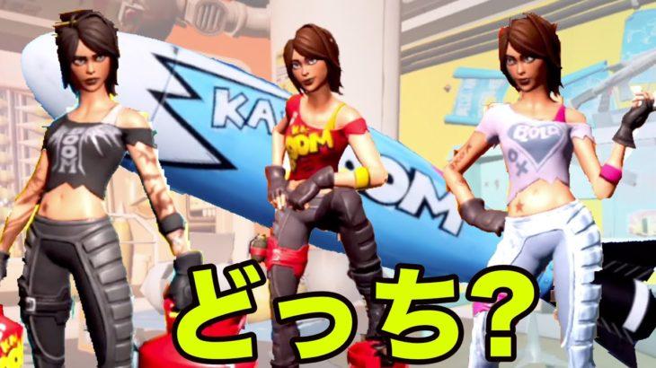【フォートナイト】TNティナ最終チャレンジ攻略 〜 ゴーストかシャドーか、2人のティナから1人を選べ! 〜【Fortnite】