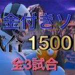 【フォートナイト】賞金付きソロカスタムマッチ!WB Cup招待4日目!全機種対応!