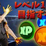 【フォートナイト】XP貯めまくってレベル1000目指すぞ!!