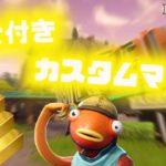 【フォートナイト参加型】賞金付きカスタムマッチ!!全機種ok(デュオ)