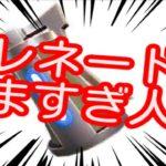 【フォートナイト】デュオ大会での最強キル集
