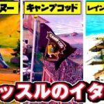 【ニャッスル】レイクカヌー、キャンプコッド、レインボーレンタルでダンスする /ニャッスルのイタズラ チャレンジ  完全攻略【フォートナイト】