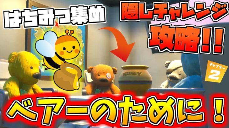 【フォートナイト】はちみつを集めよう!! 隠しチャレンジ「ベア―のために!」攻略!!