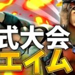 【フォートナイト】ソロの公式大会で神エイム連発!!!