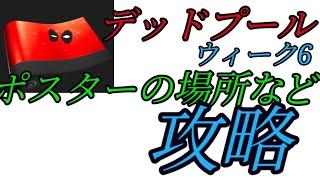 【フォートナイト】デッドプールチャレンジウィーク6攻略!