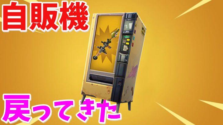 【フォートナイト】ついに自動販売機が戻ってくるぞ!?