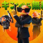 【フォートナイト】新スキンのスパイフィッシュが超お得過ぎてやばい!!
