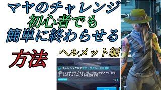 【フォートナイト】マヤのチャレンジ(ヘルメット)攻略!