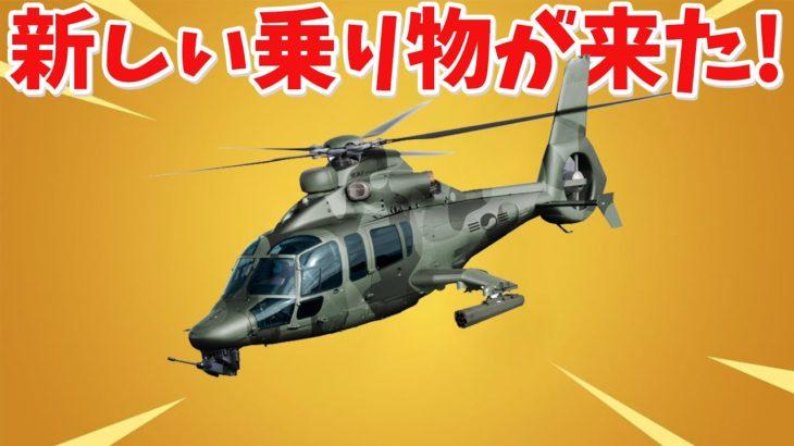 【フォートナイト】新乗り物のヘリコプターが最高すぎる!!