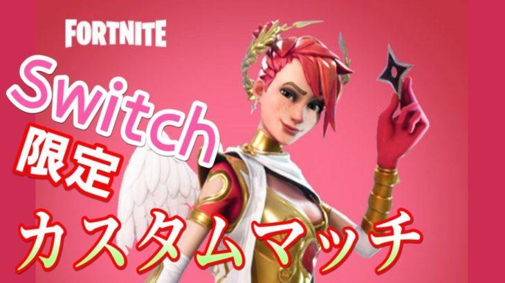 【フォートナイト】スイッチ限定カスタムマッチ!初見さん歓迎!
