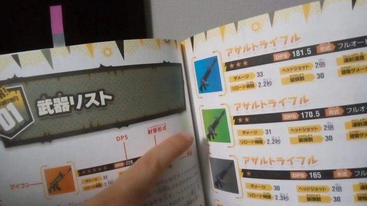 【攻略本紹介】フォートナイト 究極 ゲーム 攻略全書