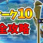【マイダスのミッション】ウィーク10完全攻略 チャレンジ【フォートナイト】