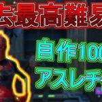 [フォートナイト]クイズ要素あり!?脱落者が続出する動画班作100レベルアスレチックを攻略せよ!![クリエイティブ][アスレチック][クイズ]