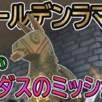 【フォートナイト】ゴールデンラマを開ける マイダスのミッションチャレンジ ウィーク1 攻略動画!! ピンクのテディベアも100メートル運んでます!!
