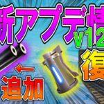 【フォートナイト】最新アプデ情報v12.40 グレネード復活!新武器追加!?  【ななか】