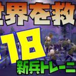 18、新兵トレーニング【世界を救え】フォートナイトPvE攻略動画