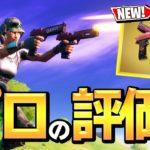 特殊能力ありの新武器「デッドプール2丁拳銃」の最高の使い方見つけた!!【フォートナイト/Fortnite】
