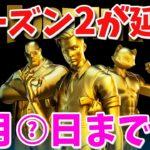 【フォートナイト】シーズン3が始まる日がついに発表!! (新チャレンジやイベントも!?)