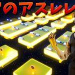 【フォートナイト】宇宙のアスレコースで3連続1位取れるか!?