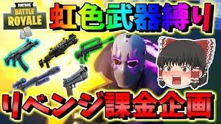 【フォートナイト】虹色武器縛りでリベンジ企画! その395【ゆっくり実況】【Fortnite】