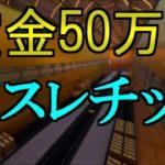 【フォートナイト】賞金総額50万円のアスレチックをプレイしてみた!【攻略】