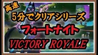 【5分でクリア】高速フォートナイト ソロ VICTORY ROYALE
