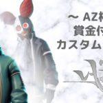 【第7回AZ杯】賞金付きカスタムマッチソロ_フォートナイト