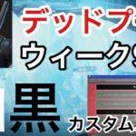 【フォートナイトモバイル】デッドプールウィーク9の攻略方法を紹介!!