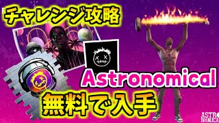 Astronomicalチャレンジ攻略!無料で限定アイテム貰える!!!【フォートナイト】