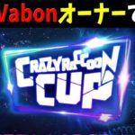【フォートナイト/CRカップ】クレイジーラクーンカップ 優勝は誰だ!!