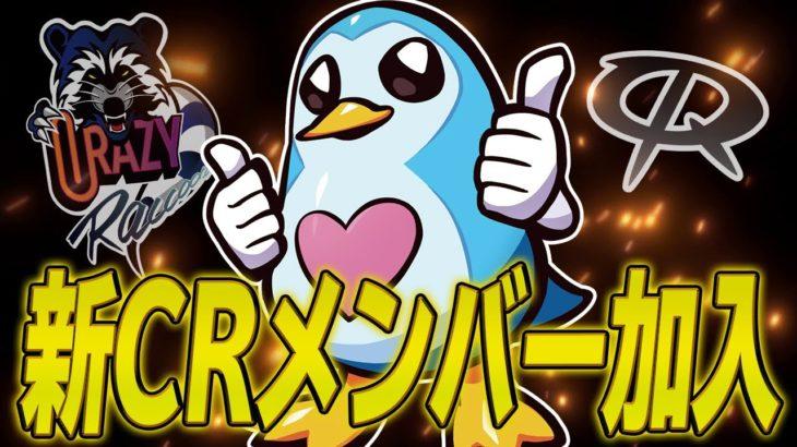 CR新メンバー加入!早速デュオ組んでみた!【Fortnite・フォートナイト】