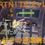 [Fortnite フォートナイト]トレの攻略動画 隠しチャレンジ ノームのために!
