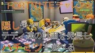 [Fortnite フォートナイト]トレの攻略動画 隠しチャレンジ
