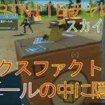 [Fortnite フォートナイト]トレの攻略動画 スカイの冒険 スボックスファクトリーで忍び寄る段ボールの中に隠れる