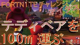 [Fortnite フォートナイト]トレの攻略動画 マイダスのミッション リスキー・リールズの巨大なピンクのテディベアを100m運ぶ