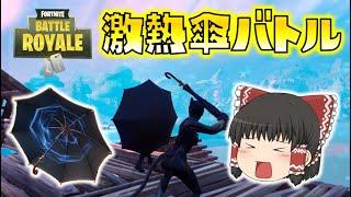 【Fortnite】超万能傘!キングスマンがアツすぎる!ゆっくり達のフォートナイト part323