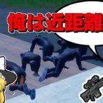 【フォートナイト】ヘビスナより強い遠距離武器みつけたww【ゆっくり実況/Fortnite】#158