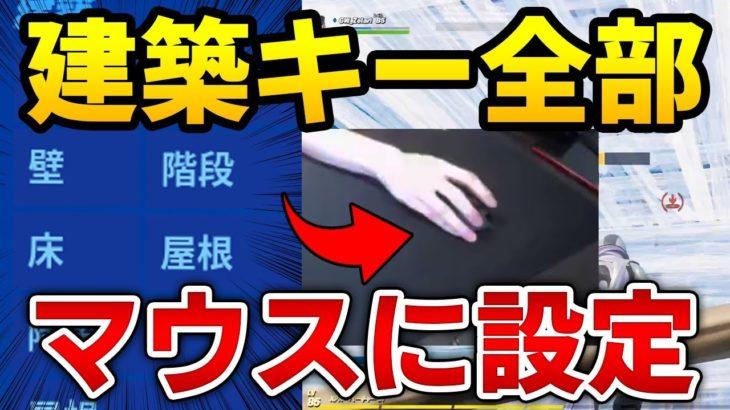 """【フォートナイト】元プロが""""建築キーを全てマウスに設定""""してプレイしたら大変なことになったww【Fortnite/FORTNITE】"""