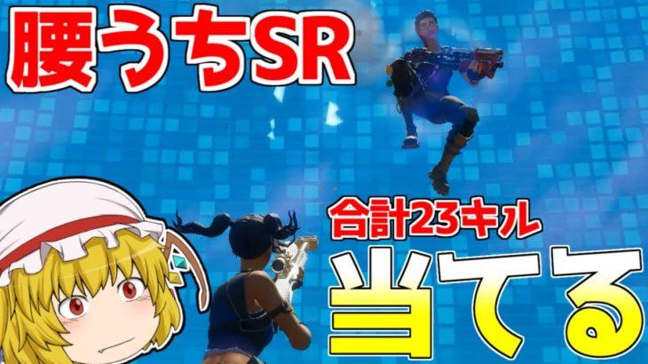 【フォートナイト】腰うちSRを決めてビクロイをしたい!!!→結果は…!?【ゆっくり実況/Fortnite】#206
