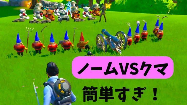 ノームVSクマチャレンジ攻略・武器を捨てろ!【フォートナイト】